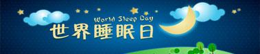 2014世界睡眠日