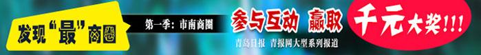 """发现""""最""""商圈 第一季:市南商圈"""