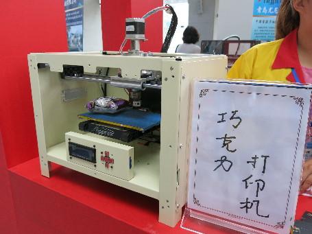 世界3D打印技术博览会开幕 高端3D产品抢先看