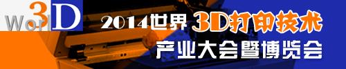 2014世界3D打印技术产业大会暨博览会
