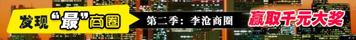 发现最商圈 第二季:李沧商圈