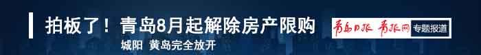 青岛8月起解除房产限购