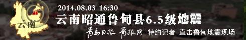 云南昭通鲁甸县6.5级地震