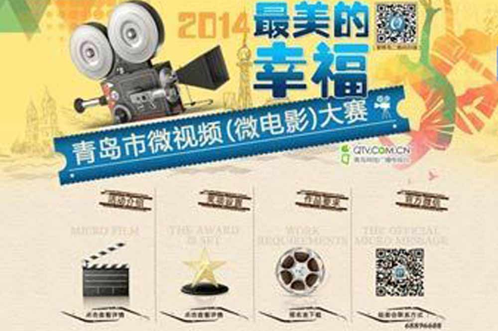 """2014""""最美的幸福""""青岛市微视频(微电影)大赛"""
