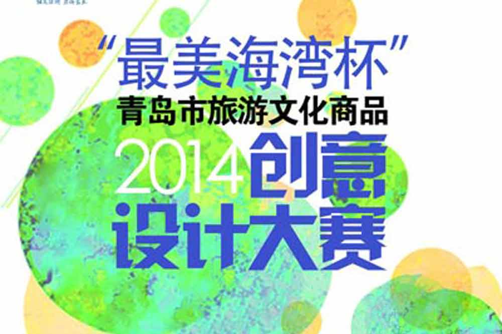"""""""最美海湾杯""""—2014青岛市旅游文化商品创意设计大赛"""