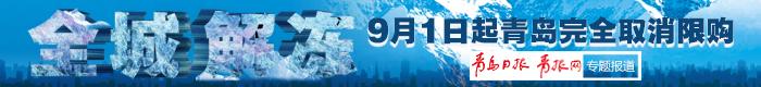 全城解冻 9月1日起青岛完全放开限购