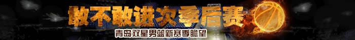 青岛双星男篮新赛季瞻望