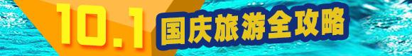 10.1国庆旅游全攻略