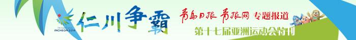2014仁川亚运会