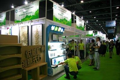 低碳环保产品和技术展览会