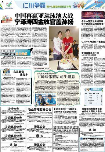 第十期:宁泽涛四金收官盖孙杨