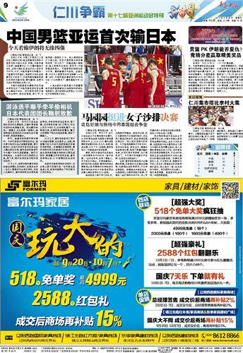 第十一期:中国男篮亚运首次输日本