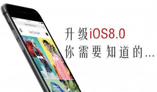 iPhone6/6Plus降级修复攻略
