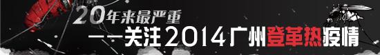 20年来最严重——关注2014广州登革热疫情