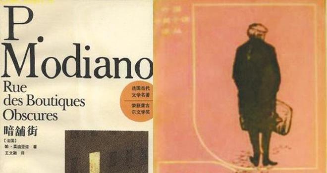 莫迪亚诺名作《暗店街》30年间已有四个译本