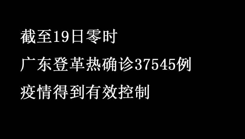 广东登革热疫情上升势头被控制