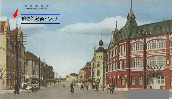 消失的伯德维希商业大楼 现为青岛日报报业大楼