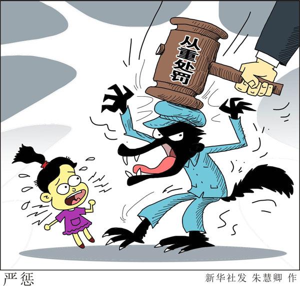 中国未成年人保护任重道远