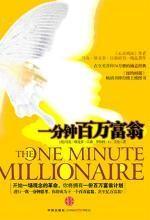 《一分鐘百萬富翁》