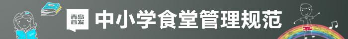 青岛首发中小学食堂管理规范