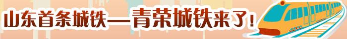青荣城铁来了
