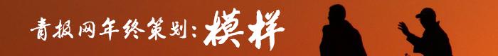 2014青报网年终策划:模样