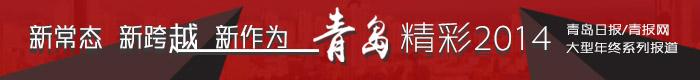青岛精彩2014大型年终系列报道