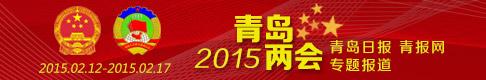 2015青岛两会