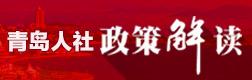 青岛人社政策解读
