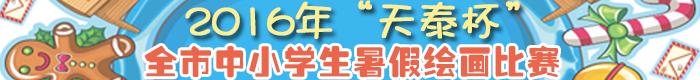 """2016年""""天泰杯""""全市中小学生暑假绘画比赛"""