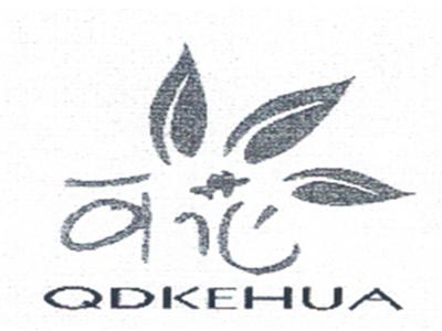> 正文  农产品品牌:可花葡萄 社团名称:青岛市可花蔬菜专业合作社 产