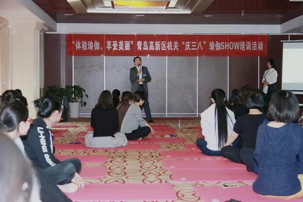 """高新区机关举办""""体验瑜伽、享受美丽""""瑜伽SHOW培训活动"""