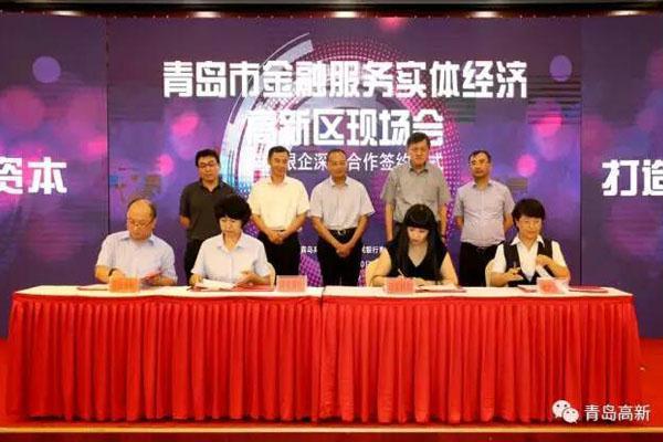 青岛政银企深化合作签约仪式在高新区举行