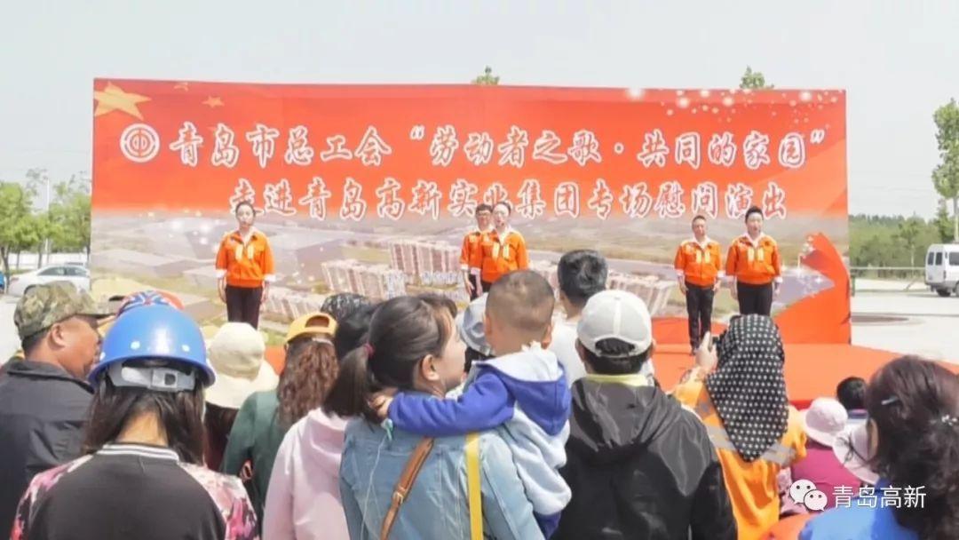 青島市總工會慰問演出活動走進高新區