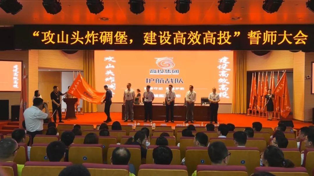 高投集团举行 建设高效高投 誓师大会