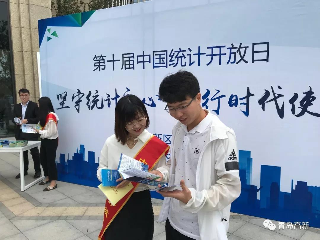 红岛经济区举办第十届中国统计开放日活动