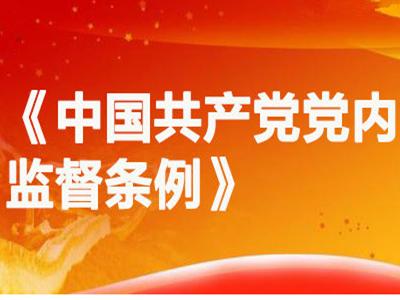 中国共产党党内监督条例(全文)