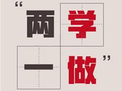"""中组部:学习贯彻六中全会精神 深入推进""""两学一做"""""""