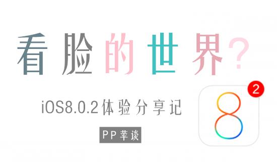 iOS8.0.2体验分享记 是否值得升级还得考人品