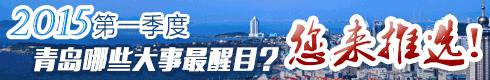 2015青岛大事第一季度