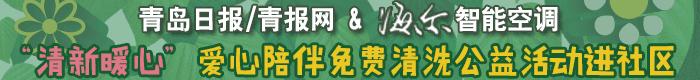 """""""清新暖心""""爱心陪伴免费清洗公益活动进社区"""