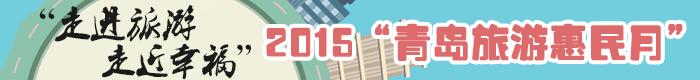 2015青岛旅游惠民月