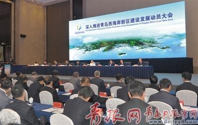深入推进青岛西海岸新区建设发展动员大会在黄岛召开