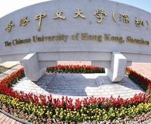香港中文大学(深圳)成立