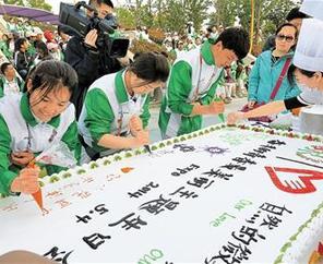 世园会志愿者青年节过集体生日