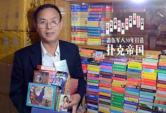 青岛军人30年收藏3万副扑克