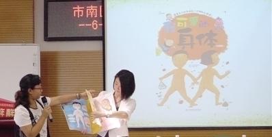 青岛市南区教育儿童避免性侵犯