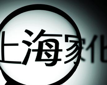 """上海家化现变局:股东大会现场""""一团乱"""""""