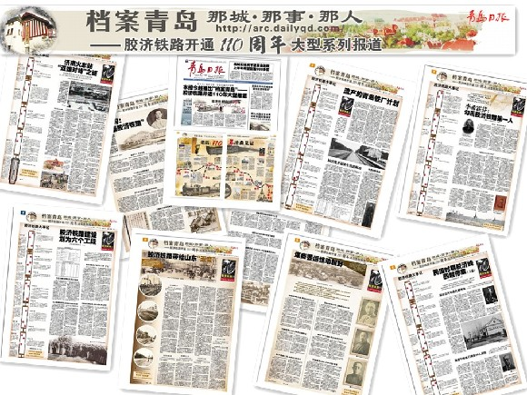 《胶济铁路开通110周年》大型报道汇总