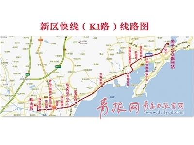 青岛西海岸新区k1路线路图.